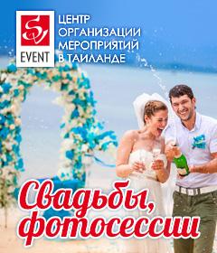 SV-Event: свадьбы фотосессии MICE-мероприятия